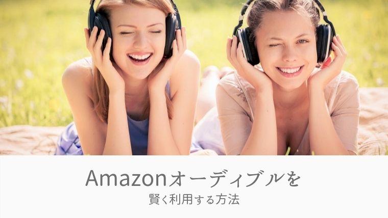 Amazonオーディブルの利用方法