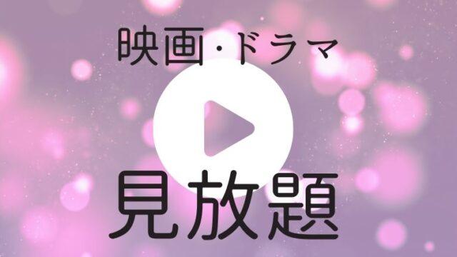 映画・ドラマ見放題