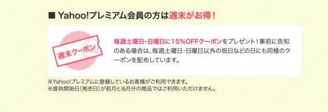 ebook japan クーポン