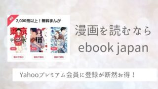 ebook japan お得 Yahooプレミアム会員