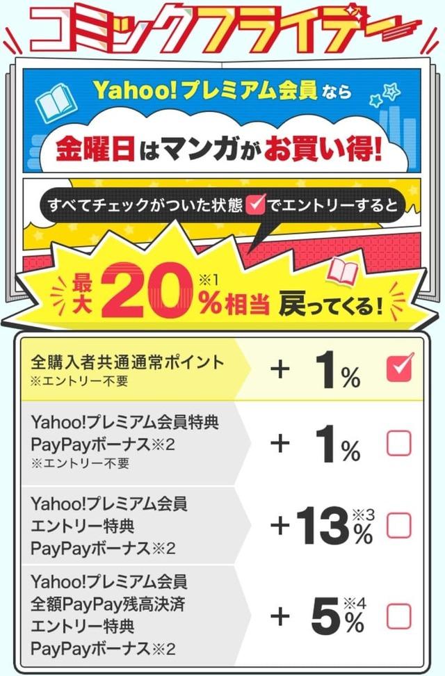 ebook PayPay払い