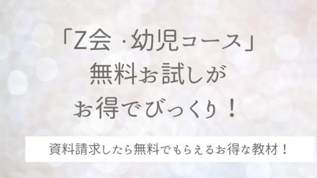 Z会幼児コース 無料 資料請求