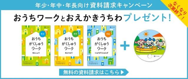 Z会 幼児コース 無料 資料請求
