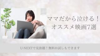 ママだから泣けるオススメ映画7選